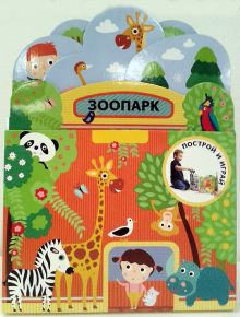 . - Построй и играй: Зоопарк обложка книги