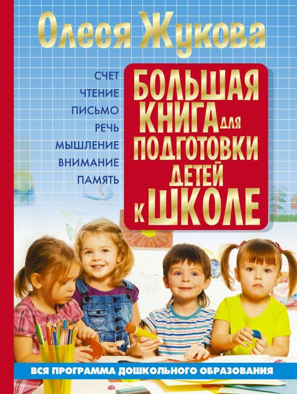 Большая книга для подготовки детей к школе Жукова О.С.