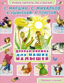 Михалков С.В., Маршак С.Я., Ушинский К.Д., Толстой Л.Н. - Добрая книжка для наших малышей обложка книги