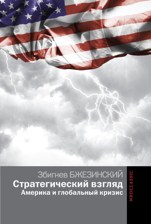Стратегический взгляд. Америка и глобальный кризис Бжезинский З.
