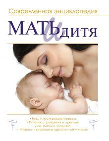 Мать и дитя. Современная энциклопедия обложка книги