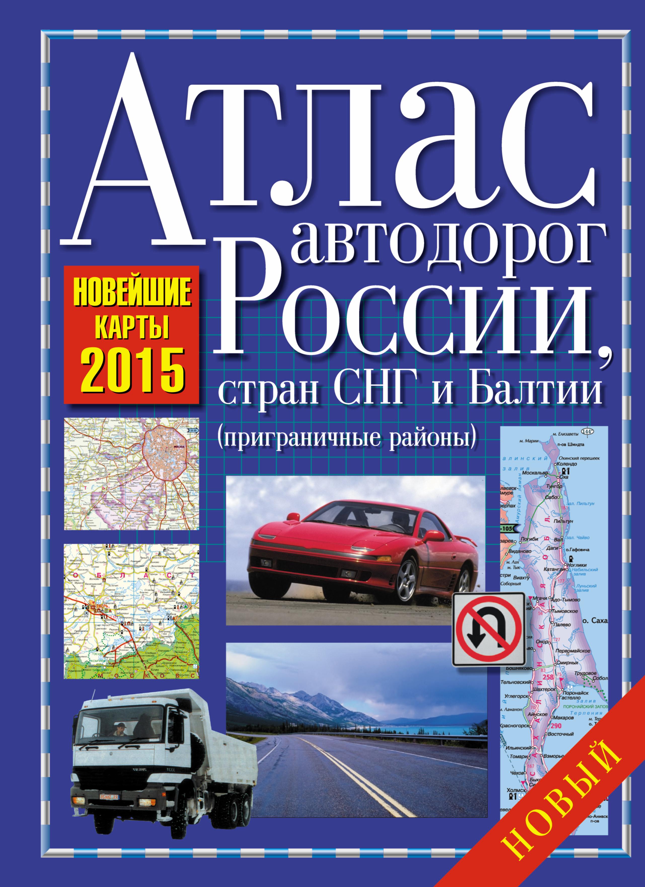 Атлас автодорог России, стран СНГ и Балтии 2015 (приграничные районы)