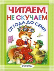 Михалков С.В., Маршак С.Я., Барто А.Л., Серова Е.В. и др. - Читаем, не скучаем обложка книги