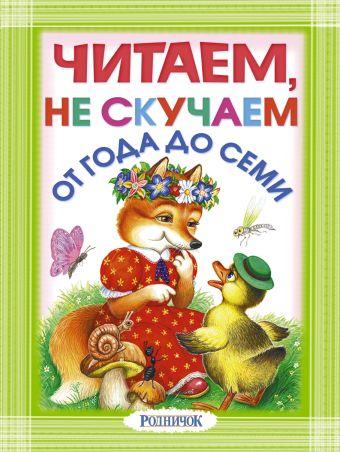 Читаем, не скучаем Михалков С.В., Маршак С.Я., Барто А.Л., Серова Е.В. и др.