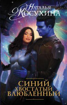 Косухина Н.В. - Синий, хвостатый, влюбленный обложка книги