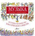 Музыка. Детская энциклопедия от ЭКСМО