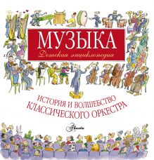 . - Музыка. Детская энциклопедия обложка книги