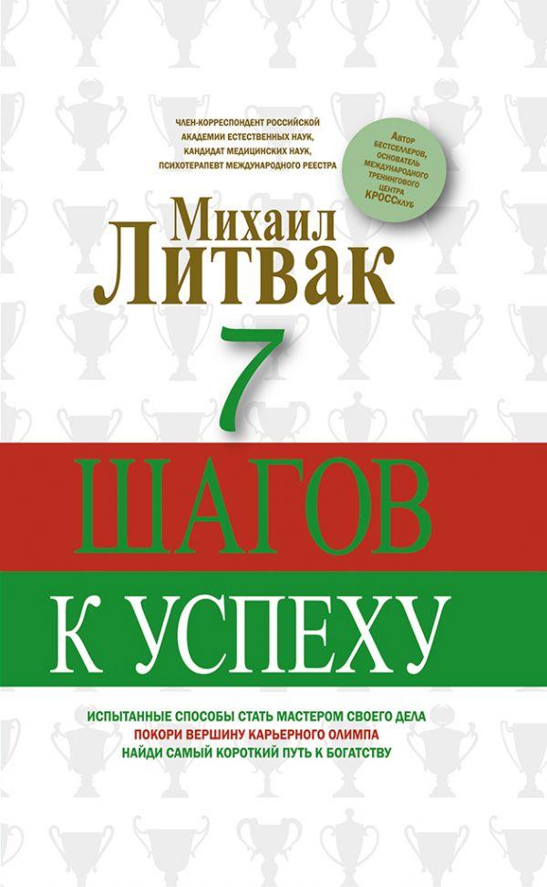 7 шагов к успеху Литвак М.Е.