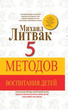 5 методов воспитания детей обложка книги