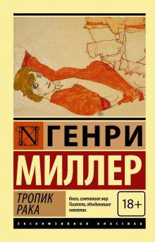 Миллер Г. - Тропик Рака обложка книги