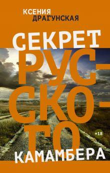 Драгунская К.В. - Секрет русского камамбера обложка книги