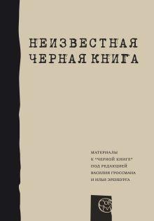 Гроссман В., Эренбург И. - Неизвестная Черная книга обложка книги