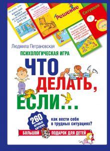 Петрановская Л.В. - Психологическая игра для детей Что делать, если... обложка книги