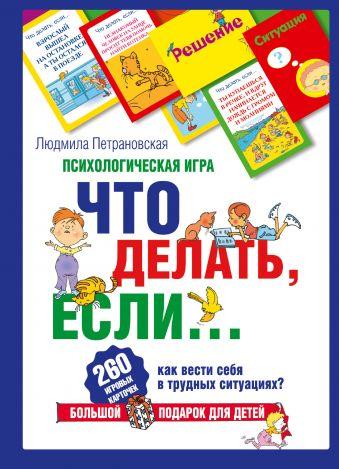 """Психологическая игра для детей """"Что делать, если..."""" Петрановская Л.В."""