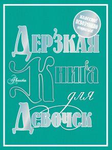 . - Дерзкая книга для девочек обложка книги
