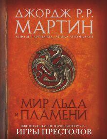 Мартин Д. - Мир Льда и Пламени обложка книги