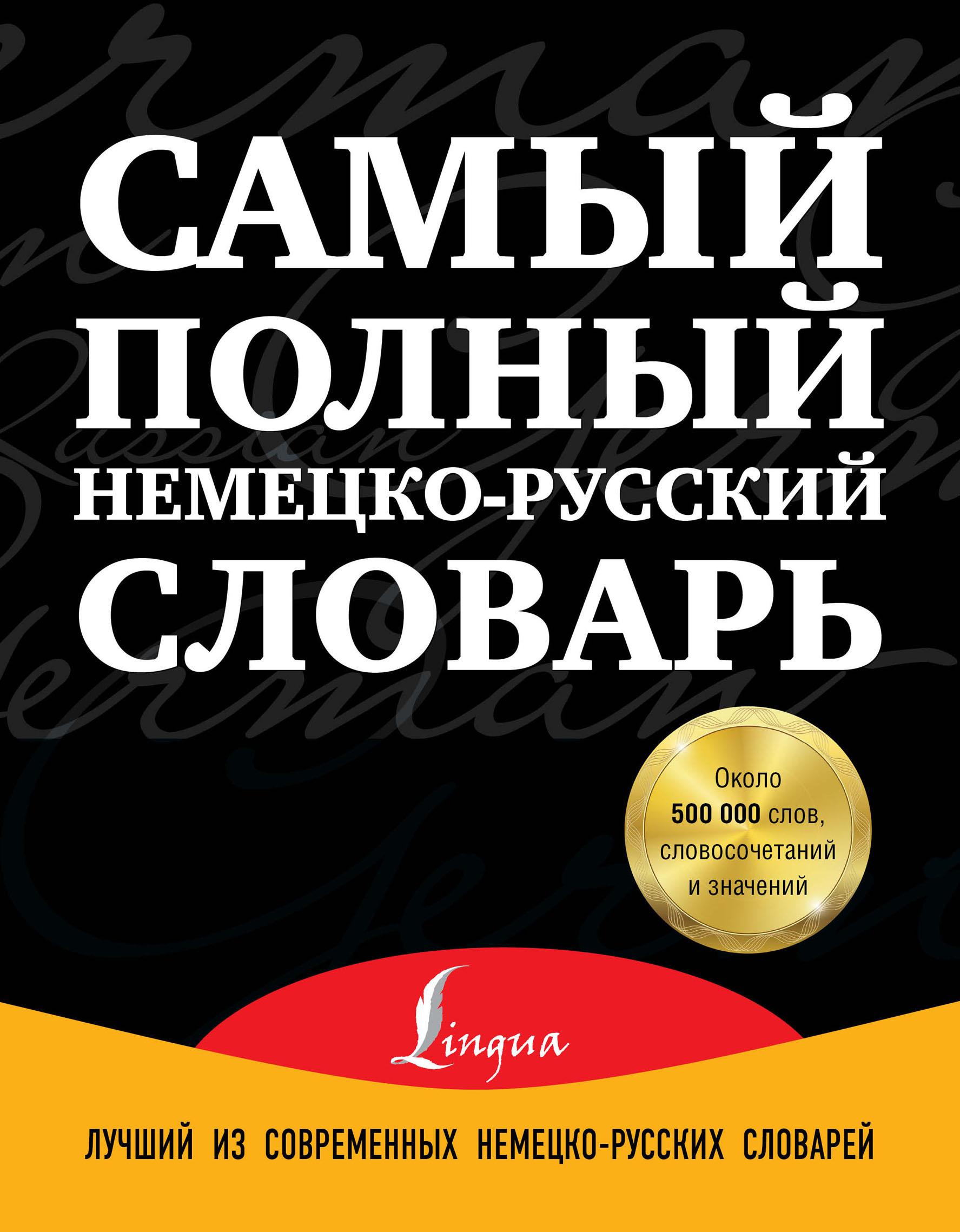 Самый полный немецко-русский словарь