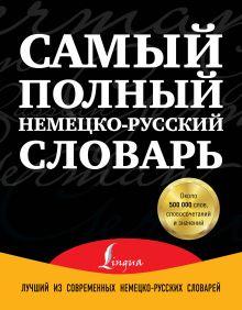 Добровольский Д.О. - Самый полный немецко-русский словарь обложка книги