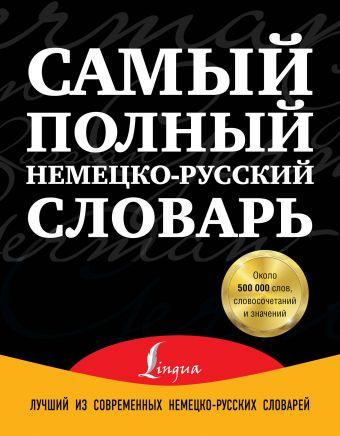 Самый полный немецко-русский словарь Добровольский Д.О.
