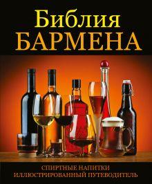 Гаснье В. - Библия бармена обложка книги