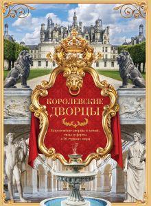 Лосев С.С. - Королевские дворцы обложка книги