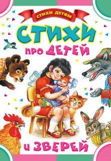 Маршак С.Я. - Стихи про детей и зверей обложка книги
