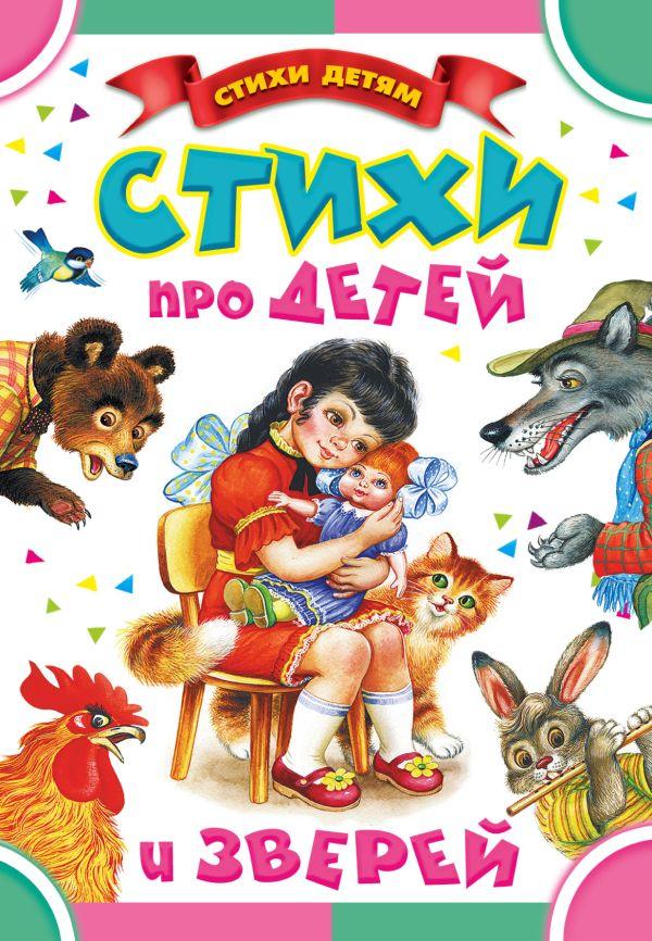 Стихи про детей и зверей Маршак С.Я.