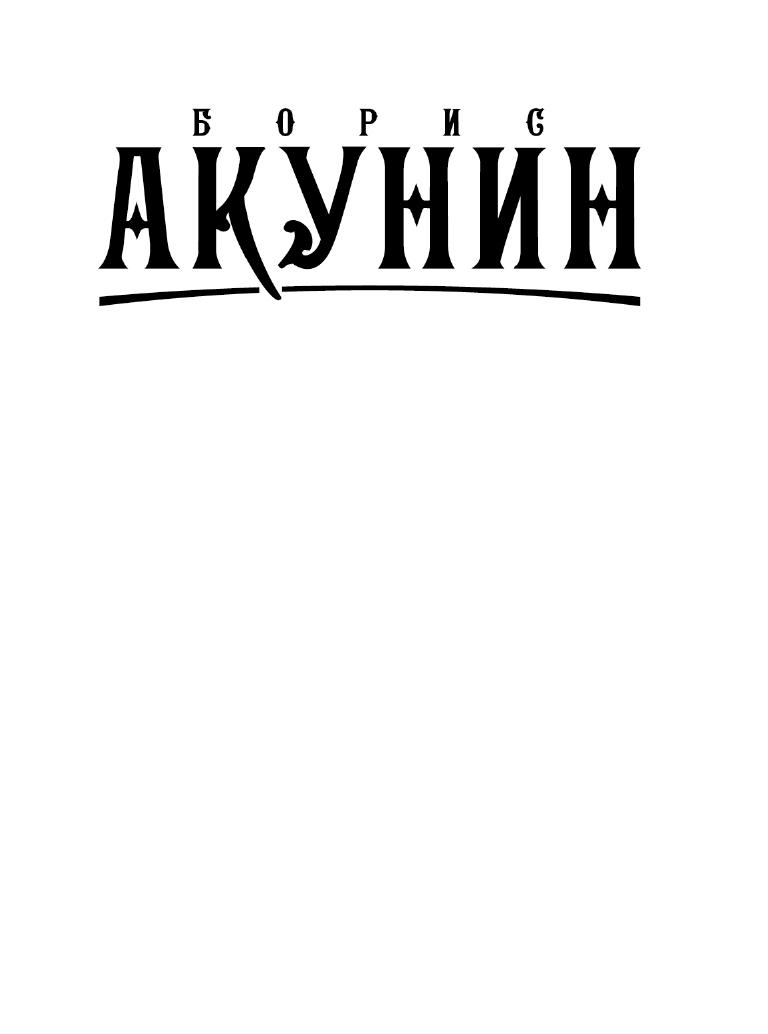 АКУНИН ШПИОНСКИЙ РОМАН EPUB СКАЧАТЬ БЕСПЛАТНО