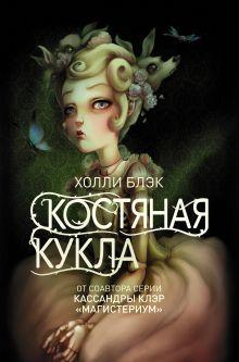 Костяная кукла обложка книги