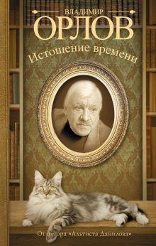 Орлов В.В. - Истощение времени обложка книги