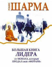 Шарма Р. - Большая книга лидера от монаха, который продал свой «Феррари» обложка книги