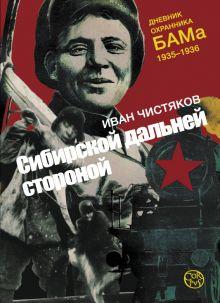 Сибирской дальней стороной. Дневник охранника БАМа. 1935-1936 обложка книги