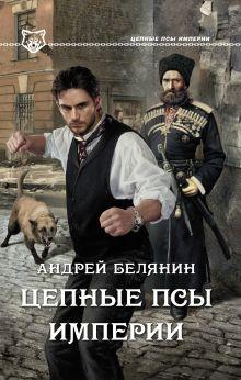 Цепные псы Империи обложка книги