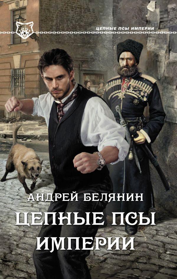 Цепные псы Империи Белянин А.О.