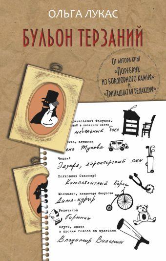 Обложка книги Бульон терзаний