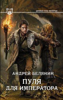 Пуля для императора обложка книги