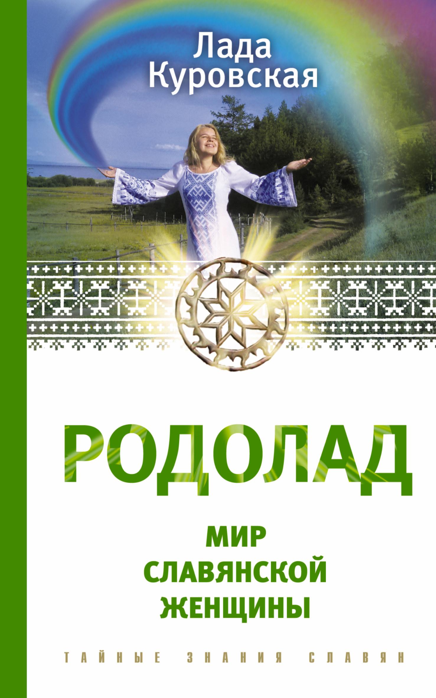 РОДОЛАД. Мир славянской женщины