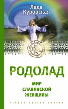 Куровская Л., Куровский В. - РОДОЛАД. Мир славянской женщины обложка книги