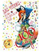 Купить Книга 100 сказок для чтения дома и в детском саду Маршак С.Я., Михалков С.В. 978-5-17-087602-0 Издательство «АСТ»