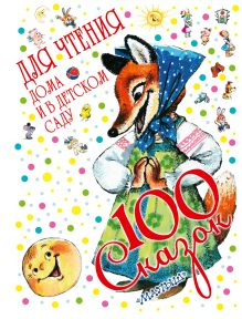 Маршак С.Я., Михалков С.В. - 100 сказок для чтения дома и в детском саду обложка книги