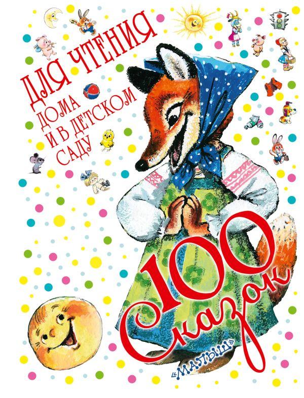 100 сказок для чтения дома и в детском саду Маршак С.Я., Михалков С.В.