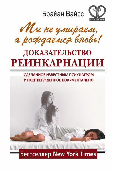 Мы не умираем, а рождаемся вновь! Доказательство реинкарнации, сделанное известным психиатром и подтвержденное документально