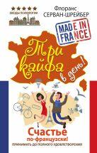 Три кайфа в день! Счастье по-французски! Принимать до полного удовлетворения