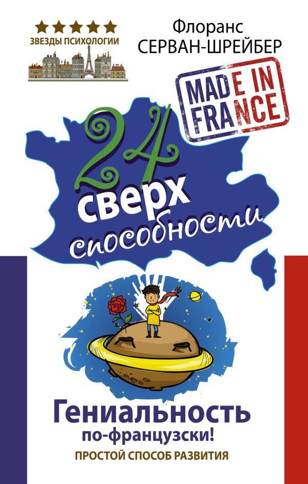 24 сверхспособности. Гениальность по-французски! Серван-Шрейбер Флоранс