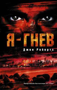 Робертс Джен - Я — гнев обложка книги