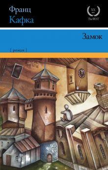 Замок обложка книги