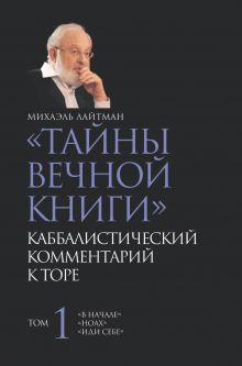 Лайтман Михаэль - Тайны вечной книги. Каббалистический комментарий к Торе. Том 1 обложка книги