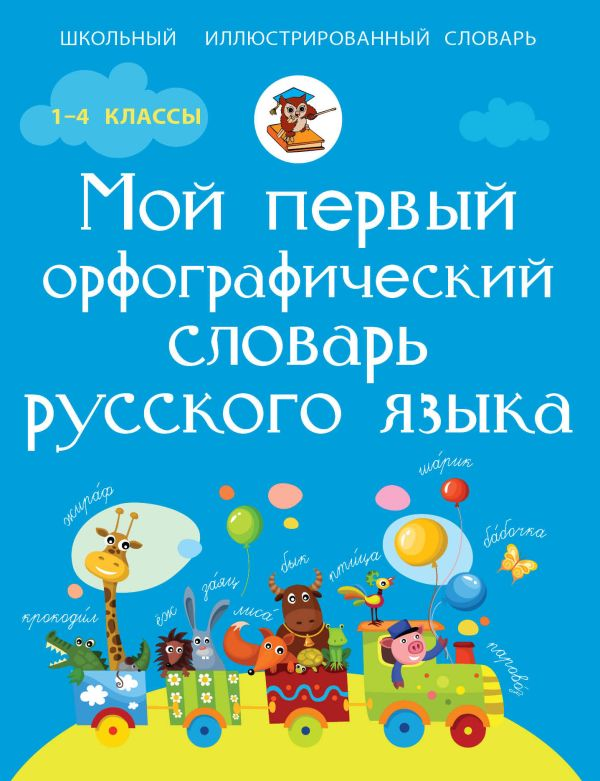 Мой первый орфографический словарь русского языка Тихонова М.А.