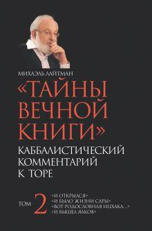 Лайтман Михаэль - Тайны вечной книги. Каббалистический комментарий к Торе. Том 2 обложка книги