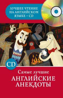 . - Самые лучшие английские анекдоты обложка книги